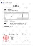 SGS检测报告(中文版)