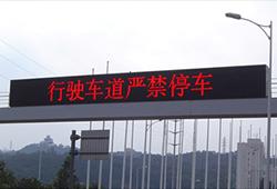 高速公路屏应用